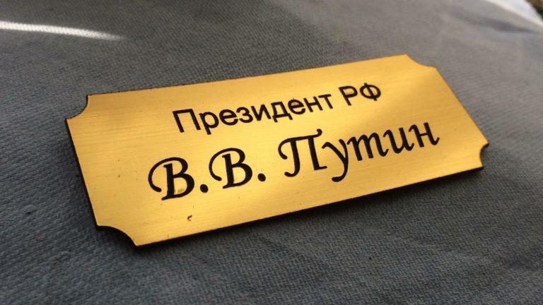Лазерная резка и гравировка пластиков в Новосибирске