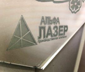 Лазерная гравировка на стекле и зеркалах в Новосибирске