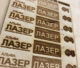Лазерная гравировка фанеры в Новосибирске от Альфа Лазер