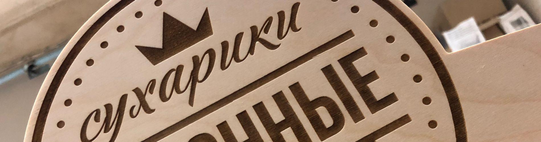 Лазерная гравировка фанеры в Новосибирске