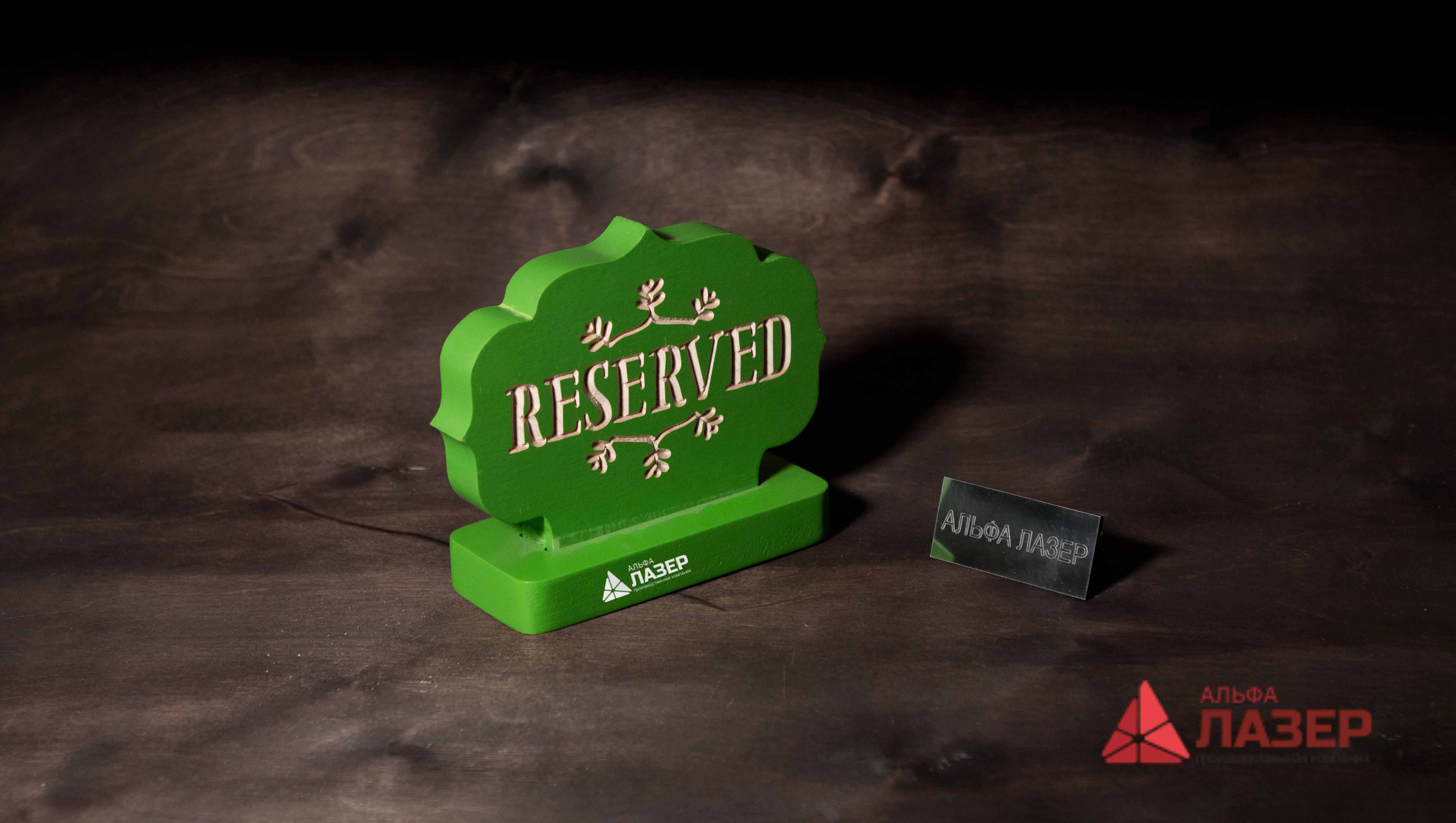 «RESERVED»